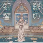 特典付き 銀の祈誓 初回限定盤B そらる CD+DVD ゴブリンスレイヤーED 特典ステッカー