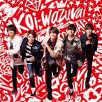 ��ŵ�դ� koi-wazurai(��������A)(DVD��) King �� Prince CD+DVD ������ ����ץ� �������ͤϹ�餻���� �ե��ȥ�����(A5������)��