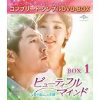取寄 ビューティフルマインド~愛が起こした奇跡~ BOX1(全2BOX) <コンプリート・シンプルDVD-BOX5,000円シリーズ>【期間限定生産