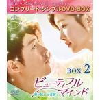 取寄 ビューティフルマインド~愛が起こした奇跡~ BOX2(全2BOX) <コンプリート・シンプルDVD-BOX5,000円シリーズ>【期間限定生産