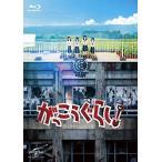 取寄 がっこうぐらし!(Blu-ray Disc) Blu-ray 阿部菜々実/長月翠/間島和奏/清原梨央
