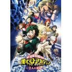 取寄 僕のヒーローアカデミア THE MOVIE ~2人の英雄~(通常版)(Blu-ray Disc) Blu-ray 僕のヒーローアカデミア