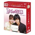 取寄 1%の奇跡 DVD-BOX1<シンプルBOX 5,000円シリーズ> DVD カン・ドンウォン