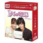 取寄 1%の奇跡 DVD-BOX2<シンプルBOX 5,000円シリーズ> DVD カン・ドンウォン