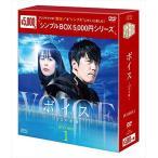 取寄 ボイス~112の奇跡~ DVD-BOX1<シンプルBOX 5,000円シリーズ> DVD チャン・ヒョク/イ・ハナ