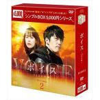 取寄 ボイス~112の奇跡~ DVD-BOX2<シンプルBOX 5,000円シリーズ> DVD チャン・ヒョク/イ・ハナ