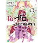 新品 Re:ゼロから始める異世界生活 15 15巻 リゼロ 書籍 ライトノベル 小説