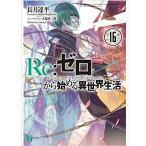 新品 Re:ゼロから始める異世界生活16 MF文庫J リゼロ 小説 16巻