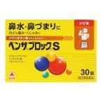 【第(2)類医薬品】ベンザブロックS(30錠)【ベンザ】【メール便】