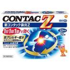 【第2類医薬品】新コンタック 鼻炎Z(セルフメディケーション税制対象)(32錠)【コンタック】【メール便】