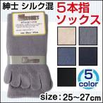 紳士 シルク 5本指ソックス 25〜27cm  ☆メール便3足まで108円/6足まで164円配送可