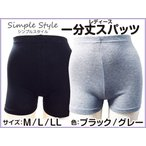 (sh79-510) スパッツ1分丈/M・L・LL/黒・グレーメールDMメール便3点まで190円配送可