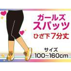 【6007】ガールズ スパッツ 7分丈(100〜160cm)DMメール便2点まで164円配送