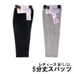 (79-512) スパッツ5分丈(黒/グレー)メール便2点まで配送可M・L・LL