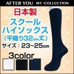 (K-HG8057) 日本製 ハイソックス 32cm丈(AFTER YOU) 無地スクールハイソックス/3色メール便3点まで190円配送可