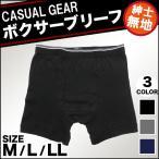 (CASUAL GEAR) メンズ ボクサーブリーフ無地3色 M/L/LLメール便2点まで190円配送可