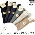 其它 - (綿混 日本製 口ゴムなし) 紳士 健康 靴下☆メール便4足まで190円配送