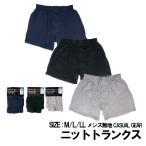 ショッピング紳士 紳士無地ニットトランクス(CASUAL GEAR)M/L/LL 紺/黒/グレーメール便対応