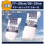 (17-20/20-23cm) 2足組 スクールソックス クルー丈 白 ☆メール便3セットまで190円配送可