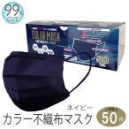 カラーマスク (ネイビー) 50枚 レギュラーサイズ 不織布  (1セットならメール便可)  使い捨て 男女兼用 大人用 マスク50枚 やわらか平ゴム 紺