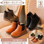 キッズ靴 マーチンブーツ キッズ ブーツ サイドゴア ショートブーツ ジュニア ブーツ 裏起毛 子供 男の子 女の子 キッズ 靴 ロングブーツ 冬靴 13.5-22cm