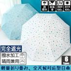 オシャレ 日傘 レディース 日傘 100%完全遮光 折りたたみ傘 晴雨兼用 UVカット 軽量 折り畳み 日傘 紫外線対策 耐風傘 母の日 雨傘 かさ 通学旅行 日傘 森ガール