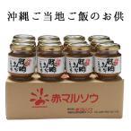 豚肉みそ12個セット ご飯のお供 プレゼント 沖縄土産 油みそ 肉味噌 沖縄お土産