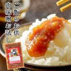 【沖縄豚肉みそうま辛1パック】肉味噌 沖縄  ご飯のお供 お試し 送料無料 赤マルソウ おにぎりの具