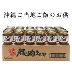 肉味噌 送料無料 沖縄豚肉みそ 24個セット