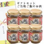 沖縄ギフト 沖縄豚肉みそ うま辛 6個セット 赤マルソウ ご飯のお供