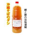 沖縄そばだし 業務用 赤マルソウ 琉球そばだし (かつお&豚ダシ風味)  1.8L