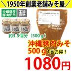 肉味噌 業務用 赤マルソウ 沖縄豚肉みそ500g 工場直送 送料別