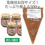 肉味噌 業務用 送料無料 赤マルソウ 沖縄豚肉みそうま辛500g 工場直送
