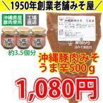 肉味噌 業務用 赤マルソウ 沖縄豚肉みそうま辛500g 工場直送 送料別