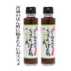【送料込】島一番!シークヮーサーぽん酢2本セット  ポン酢 沖縄土産 鍋料理 シークワーサー 柚子胡椒