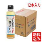 【送料込み】塩ドレッシング×12本 1ケース 塩ダレ 沖縄土産 島一番 石垣の塩
