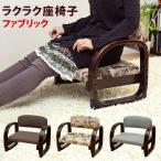 ラクラク座椅子 Fabric BR/FL/GR CX-F01FL  らくらく座椅子   送料込み