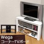 Wega コーナーTVボード FB-412 ウォールナット