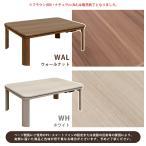 家具調折脚フラットヒーターコタツ 長方形 90x60 BR/NA/WAL/WH DCJ-90