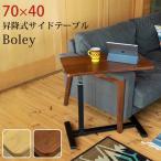 昇降式サイドテーブル Boley 70×40 NA/WAL UTK-10 【送料無料】