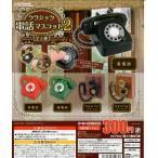 クラシック 電話 マスコット 2 全5種セット J.DREAM ガチャポン ガチャガチャ ガシャポン