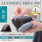 カードケース じゃばら 本革 大容量 メンズ レディース カード入れ スキミング防止  定期入れ 蛇腹