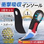 インソール スポーツ  衝撃吸収 アーチサポート  反発  疲れにくい 立ち仕事  ランニング靴 メンズ レディース