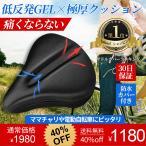 サドルカバー 自転車 ママチャリ 電動自転車 おしゃれ 防水 カバー 痛くない クッション 大型 低反発 ジェル