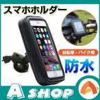 スマートフォンホルダー バイク 自転車 携帯ホルダー 防水 スマホホルダー iphone ad037