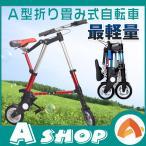 折りたたみ自転車 超軽量 折り畳み自転車 コンパクト ad048