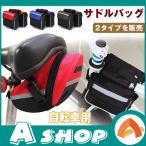 自転車 サドルバッグ 小物収納 バックパック サイクルバッグ サイクリング ad055