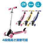 キックボード 子供用 子供 折りたたみ キックスクーター キックスケーター 3輪  フットブレーキ付き キッズ  対象年齢 5歳以上 ad127