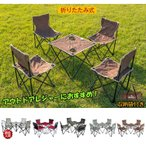 アウトドア チェア テーブル 5点セット イス 軽量 椅子 コンパクト レジャーテーブル & チェアセット キャンプ ad172 特得