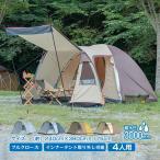 テント 4人用 5人用 オールインワンテント リビング キャンプ 防水 キャンピングテント インナーテント ad176 特得